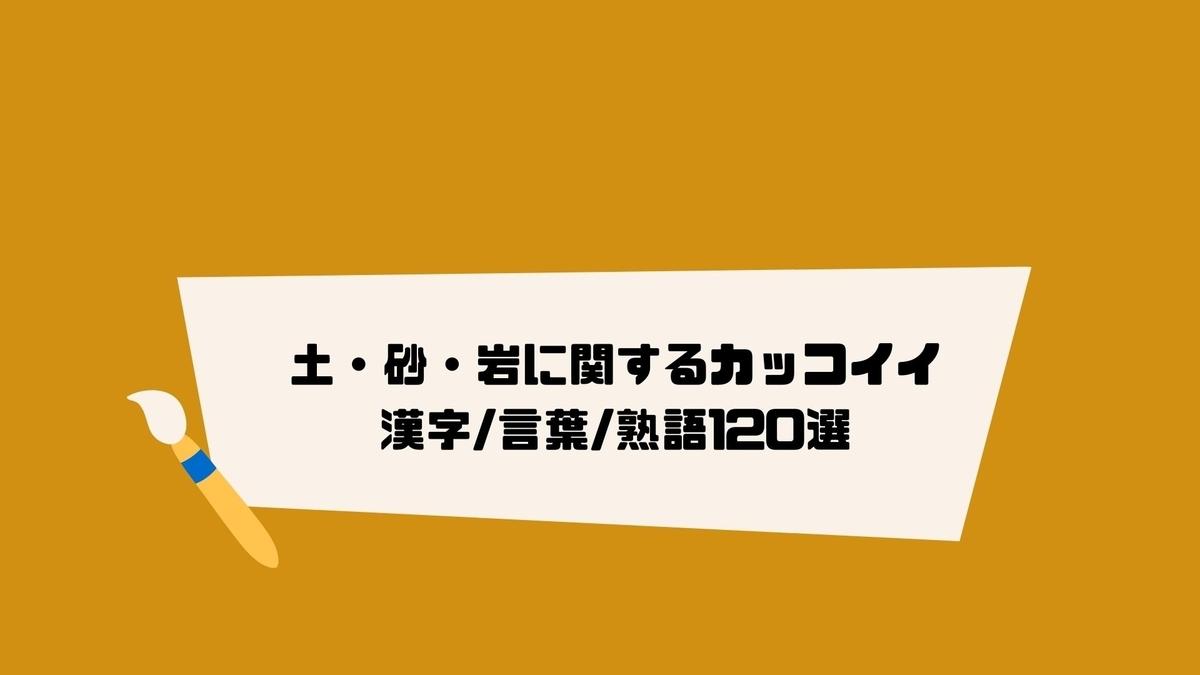 【創作】土・砂・岩に関するカッコイイ漢字言葉熟語120選