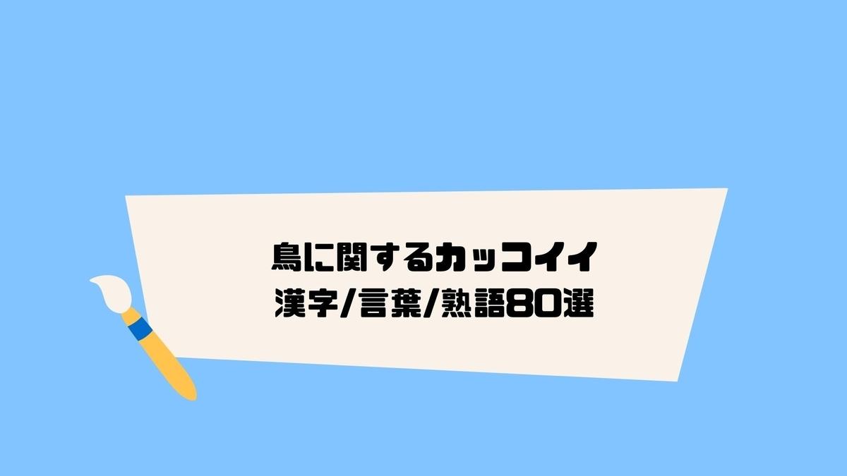 【創作】鳥に関するカッコイイ漢字言葉熟語80選