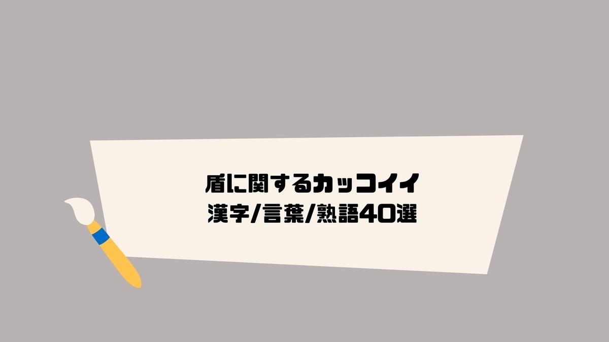 【創作】盾に関するカッコイイ漢字言葉熟語40選