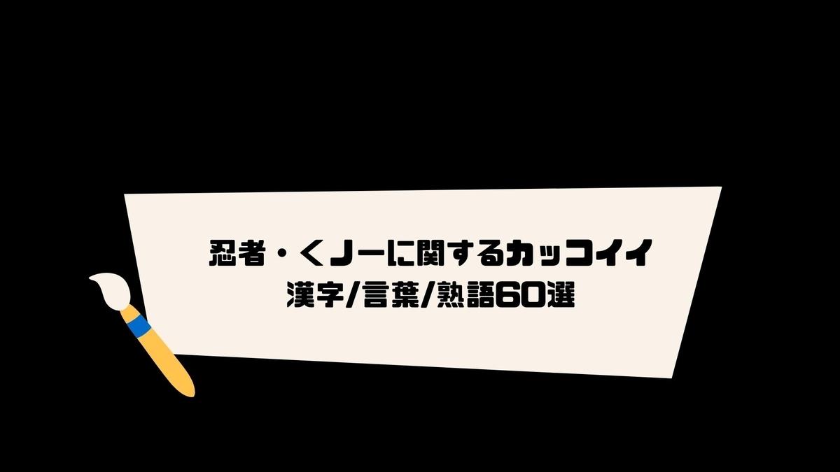 【創作】忍者・くノ一に関するカッコイイ漢字言葉熟語60選