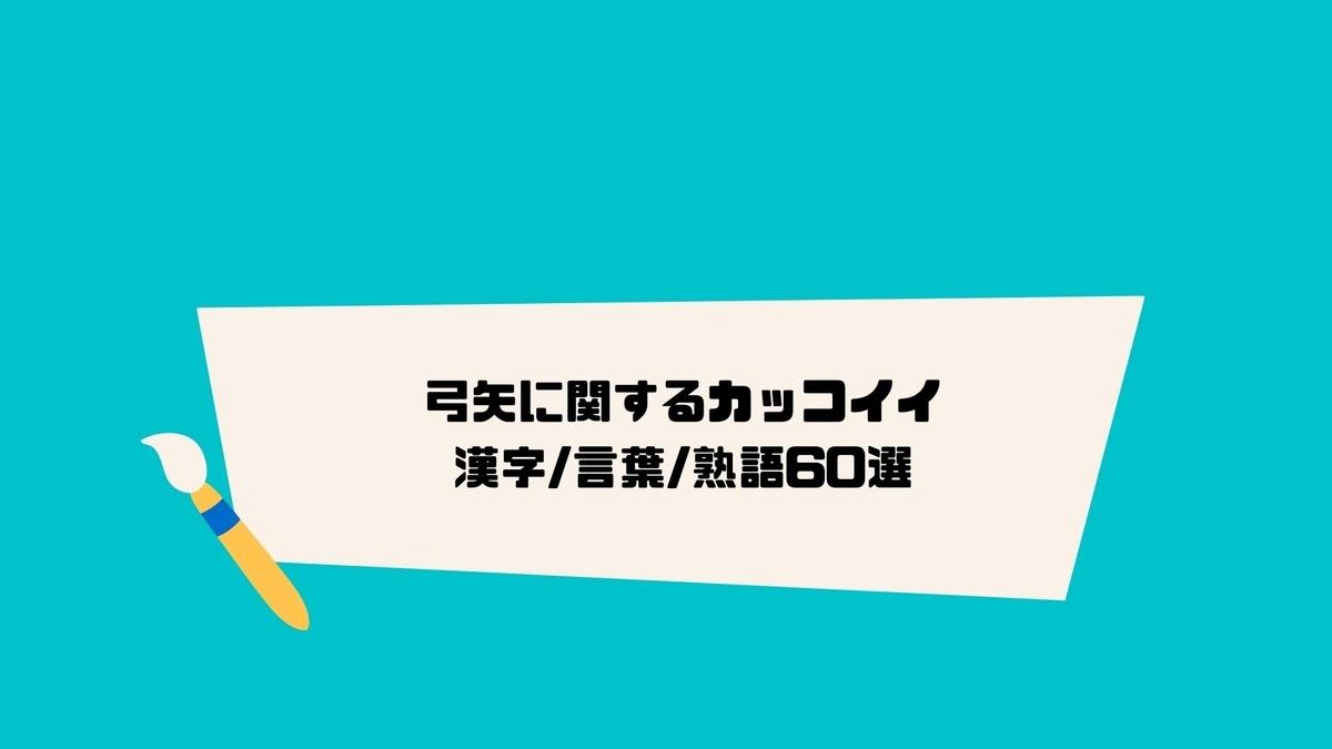 【創作】弓矢に関するカッコイイ漢字言葉熟語60選