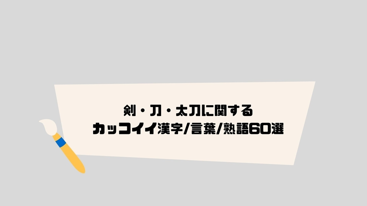 【創作】剣・刀・太刀に関するカッコイイ漢字言葉熟語60選