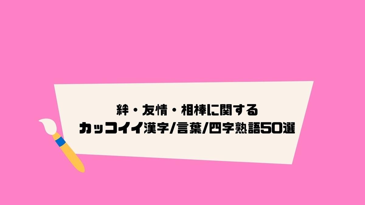 絆・友情・相棒に関するカッコイイ漢字言葉四字熟語50選