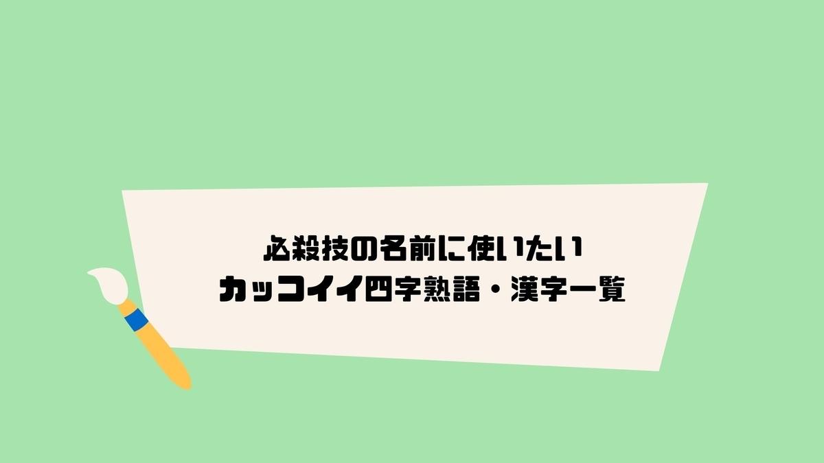 必殺技の名前に使いたいカッコイイ四字熟語・漢字一覧