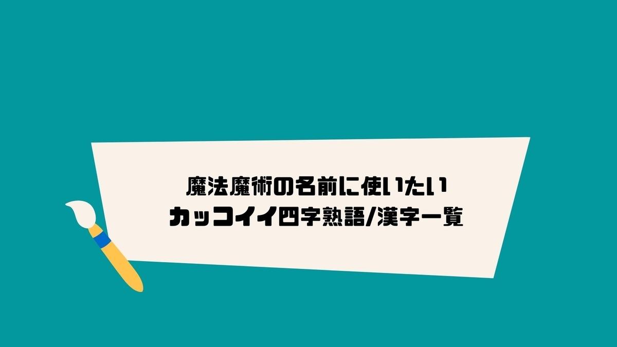 魔法魔術の名前に使いたいカッコイイ四字熟語漢字一覧
