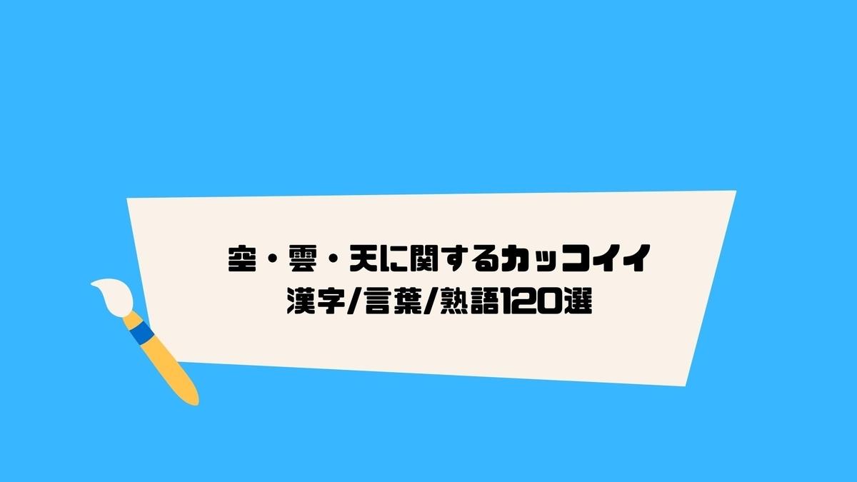 【創作】空・雲・天に関するカッコイイ漢字言葉熟語120選