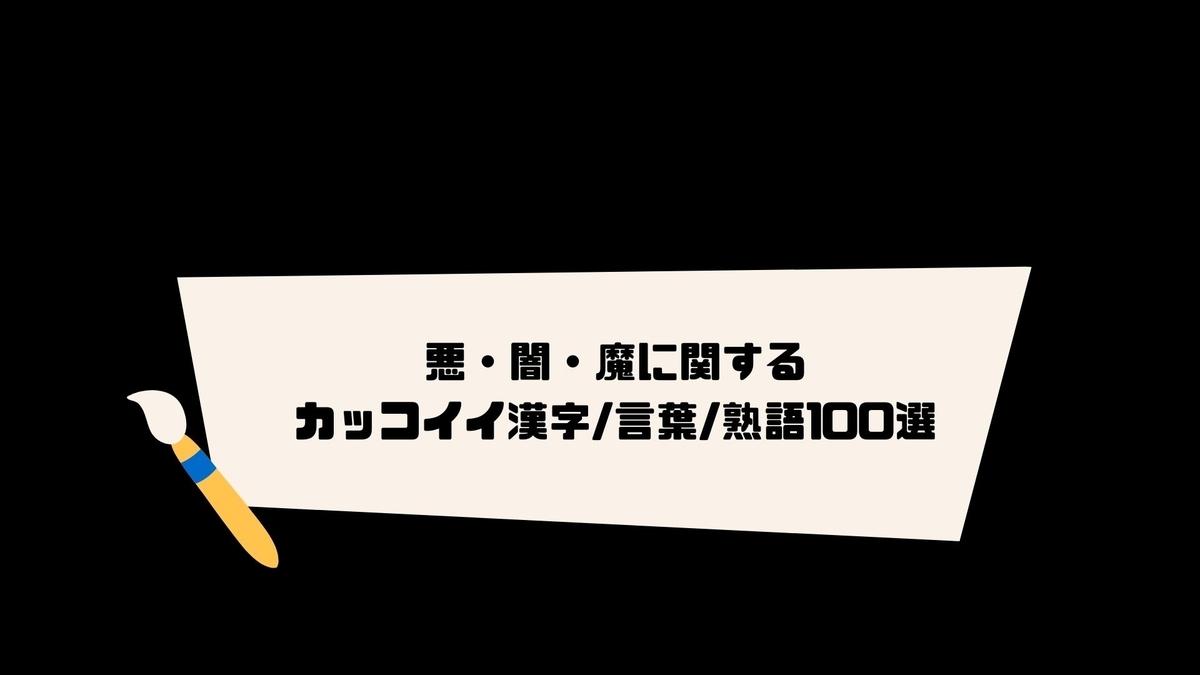 悪・闇・魔に関するカッコイイ漢字言葉熟語100選