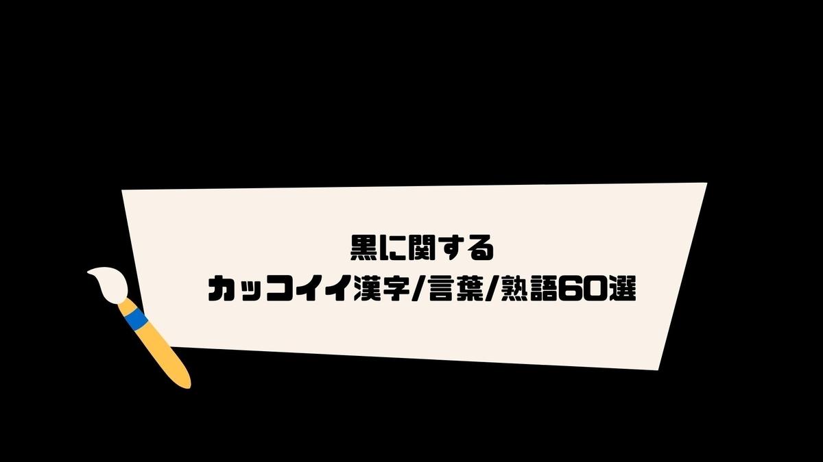 黒に関するダークでカッコイイ漢字言葉熟語60選