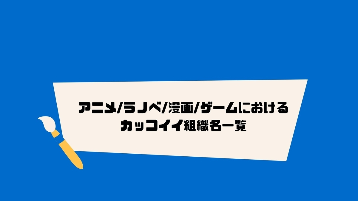 アニメラノベ漫画ゲームにおけるカッコイイ組織名一覧