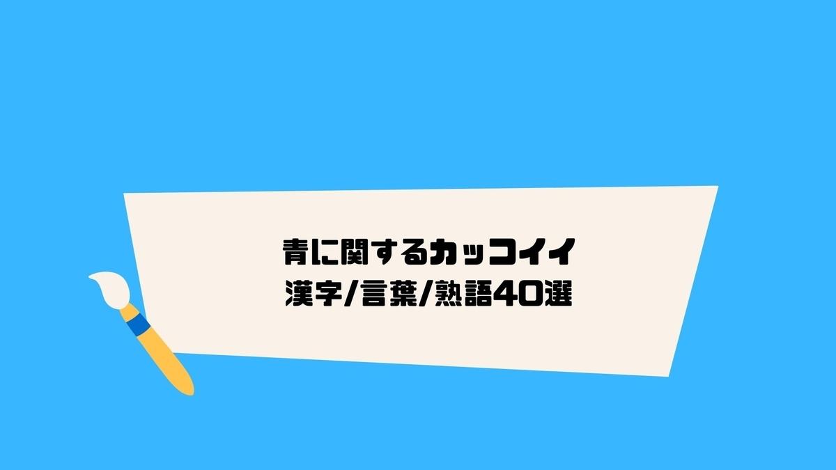 青に関するカッコイイ漢字言葉熟語40選