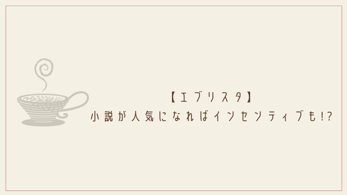 【エブリスタ】小説が人気になればインセンティブも!