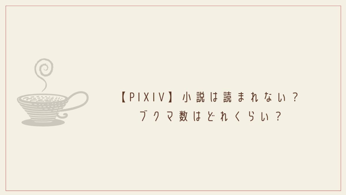 【Pixiv】小説は読まれない? ブクマ数はどれくらい?