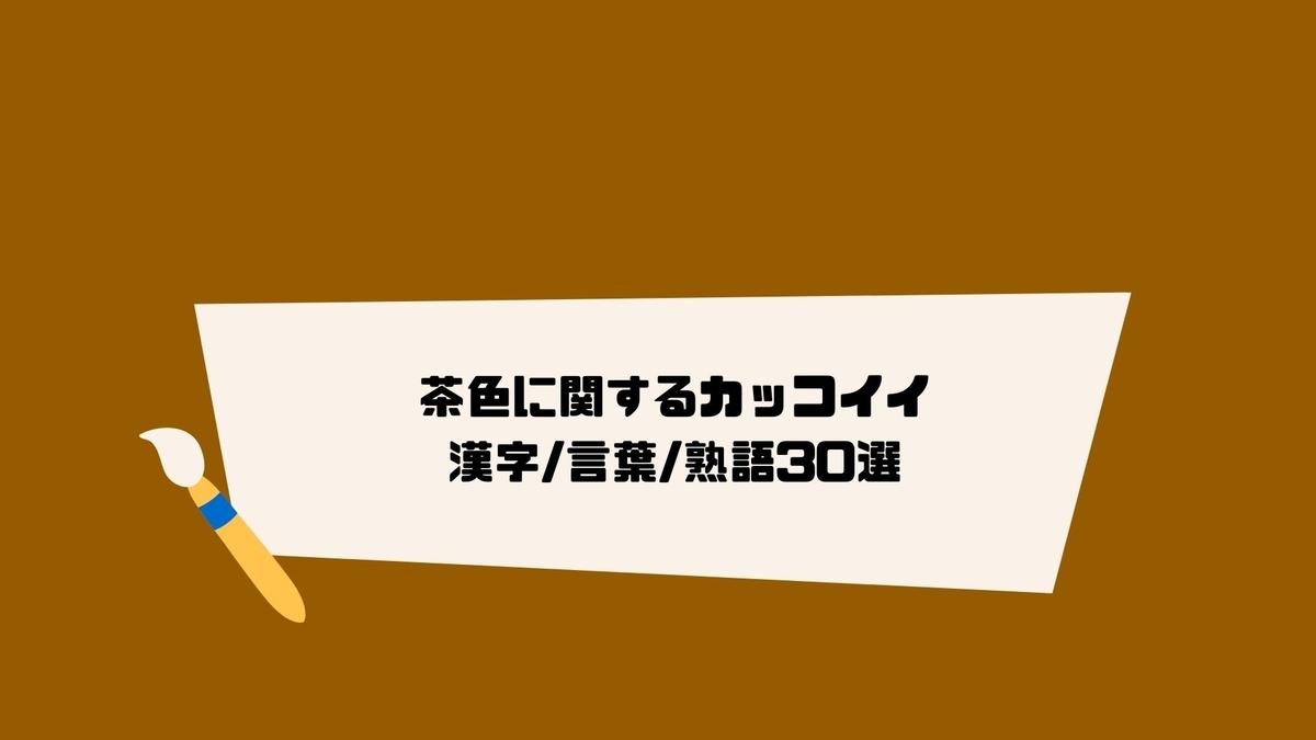 茶色に関するカッコイイ漢字言葉熟語30選