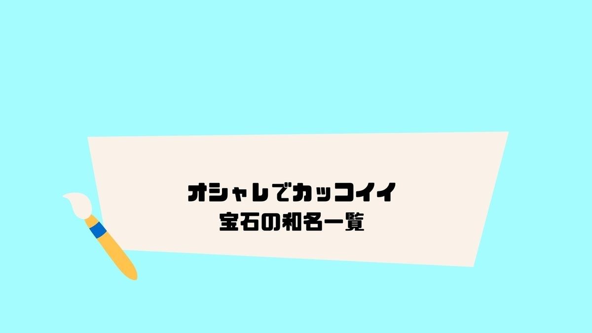 【創作】オシャレでカッコイイ宝石の和名一覧【全17種類】