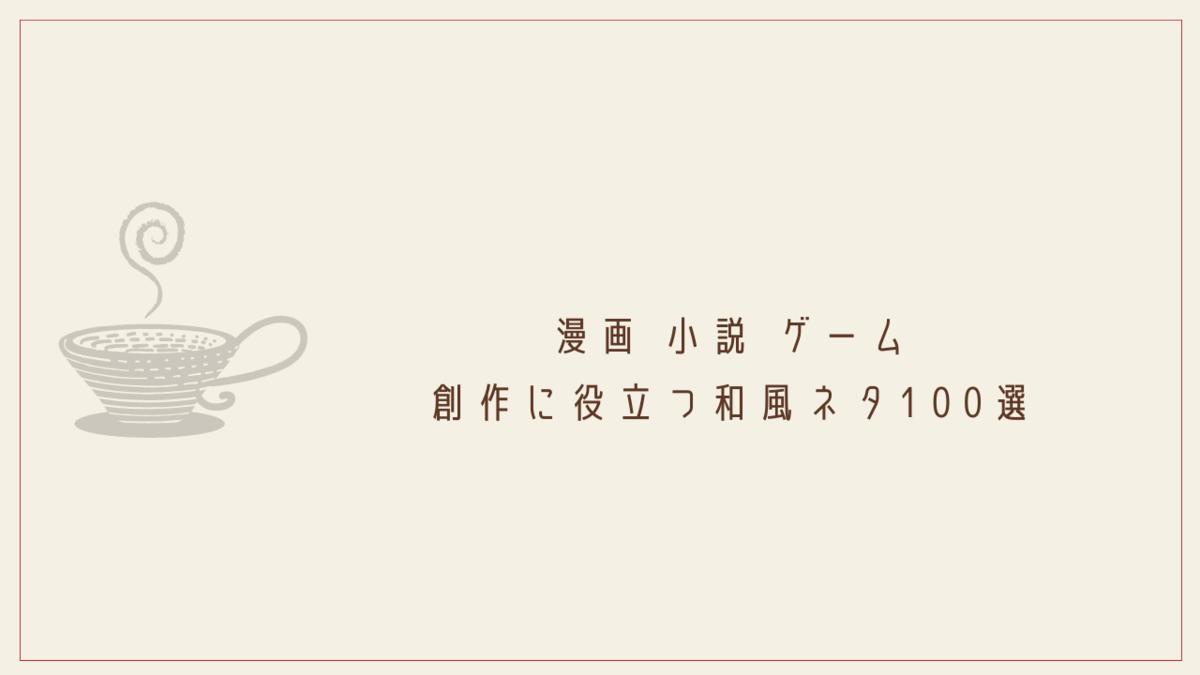 漫画 小説 ゲーム│創作に役立つ和風ネタ100選