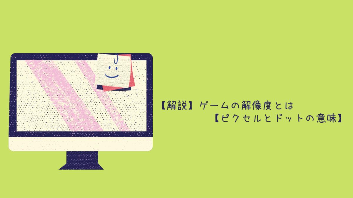 【解説】ゲームの解像度とは【ピクセルとドットの意味】