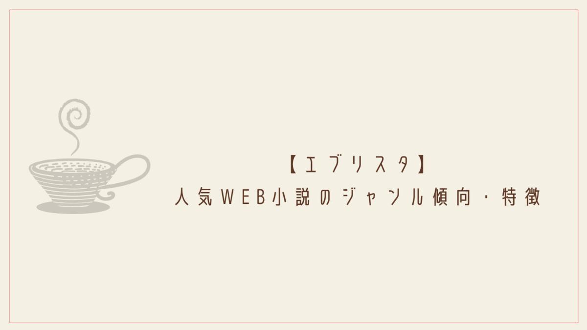 【エブリスタ】人気Web小説のジャンル傾向・特徴