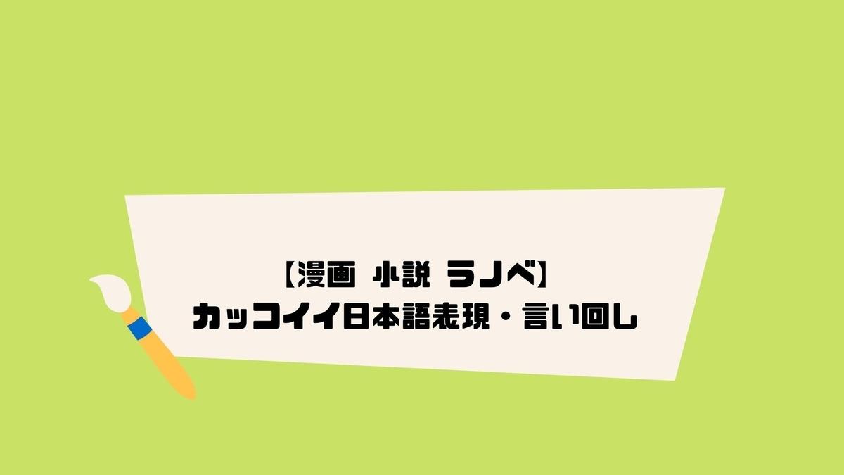 【漫画 小説 ラノベ】カッコイイ日本語表現・言い回し