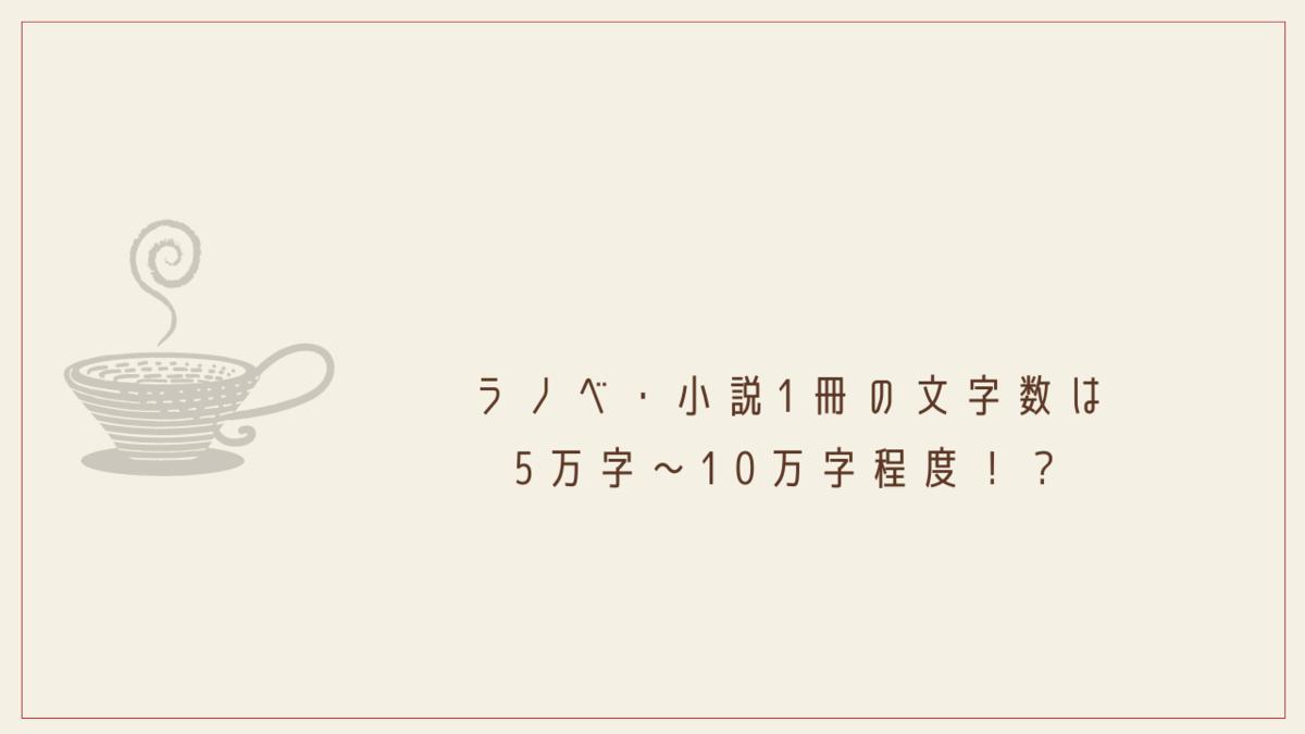 ラノベ・小説1冊の文字数は5万字~10万字程度!?