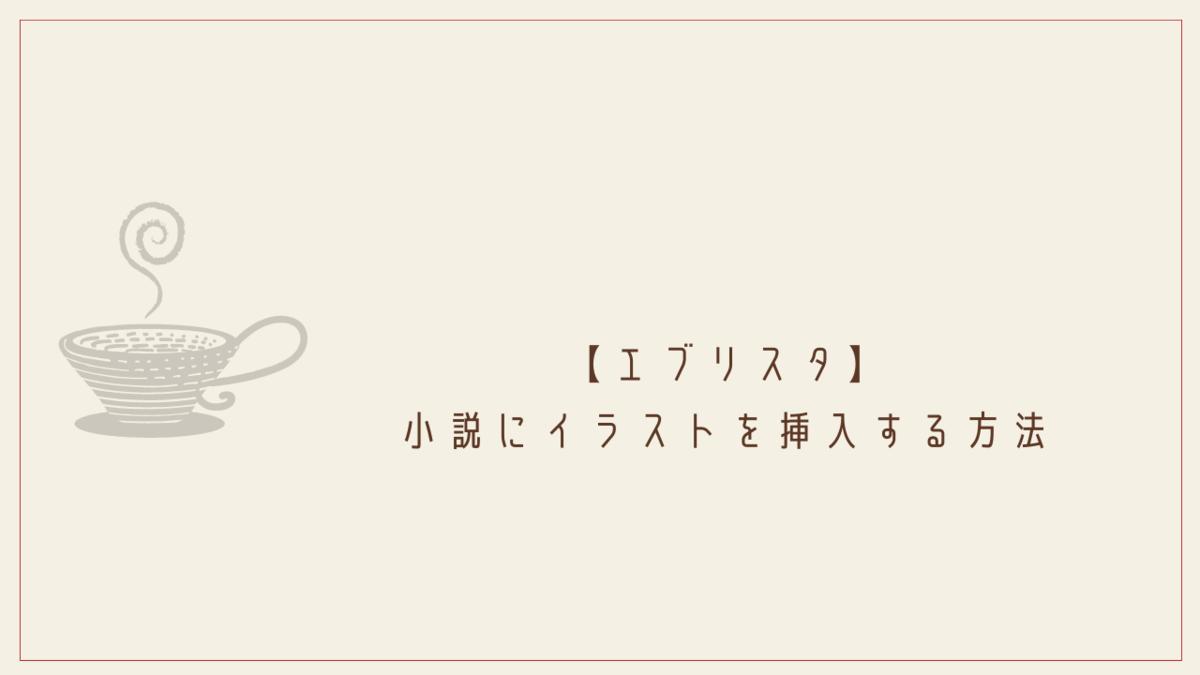 【エブリスタ】小説にイラストを挿入する方法