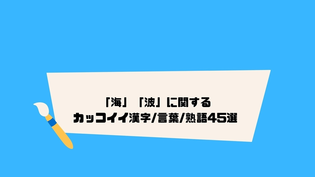 「海」「波」に関するカッコイイ漢字言葉熟語45選