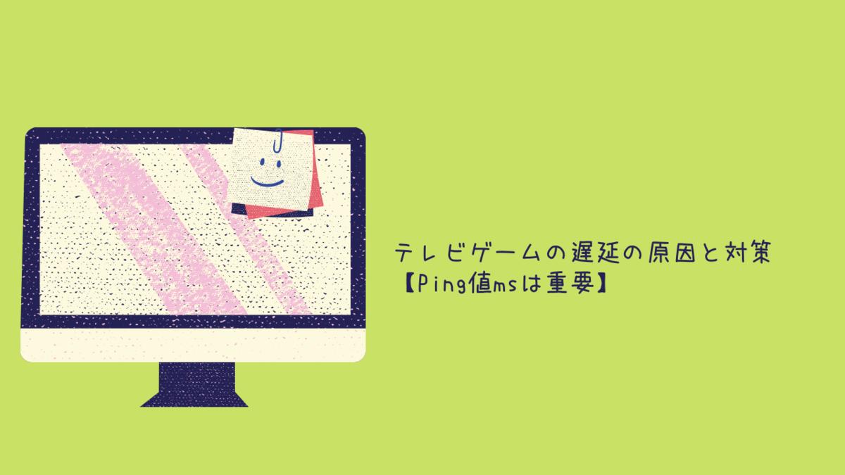 テレビゲームの遅延の原因と対策【Ping値msは重要】
