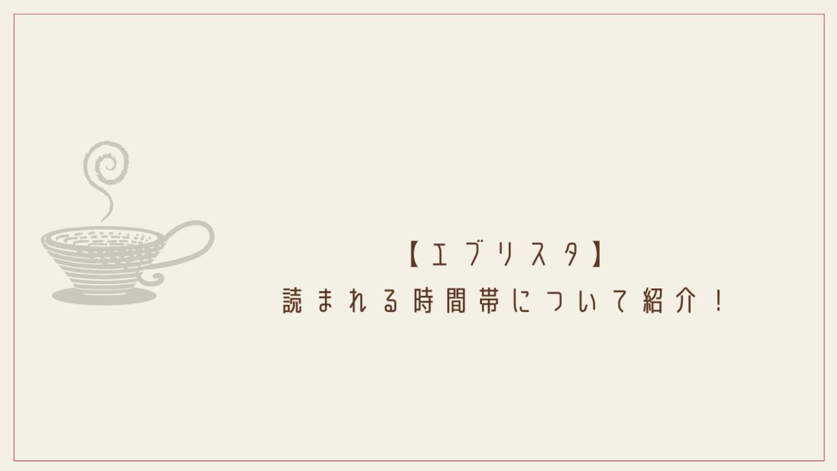 【エブリスタ】読まれる時間帯について紹介【PV上がる】