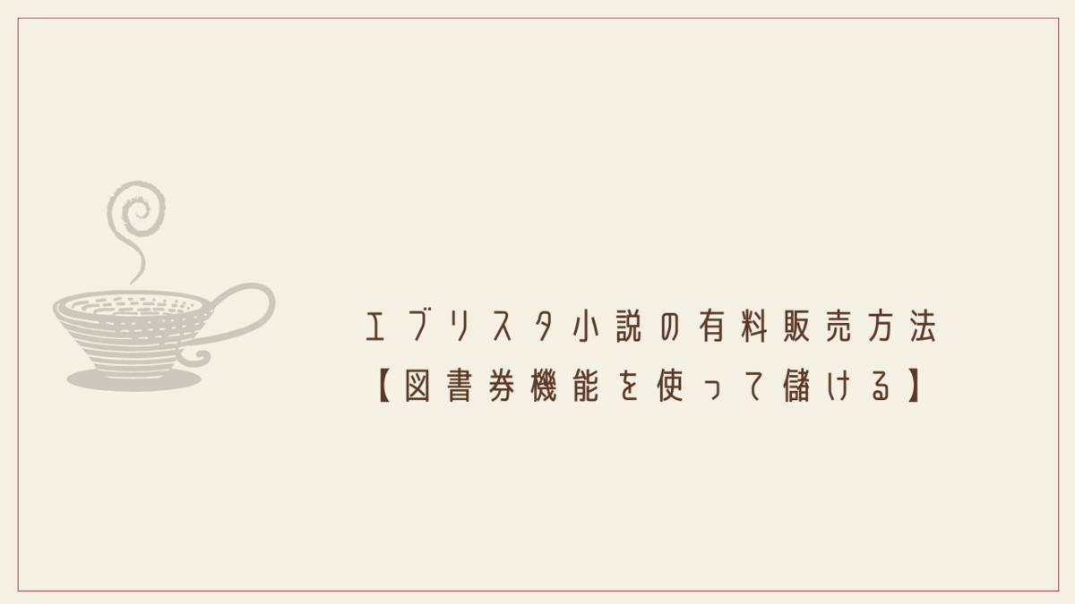 エブリスタ小説の有料販売方法【図書券機能を使って儲ける】