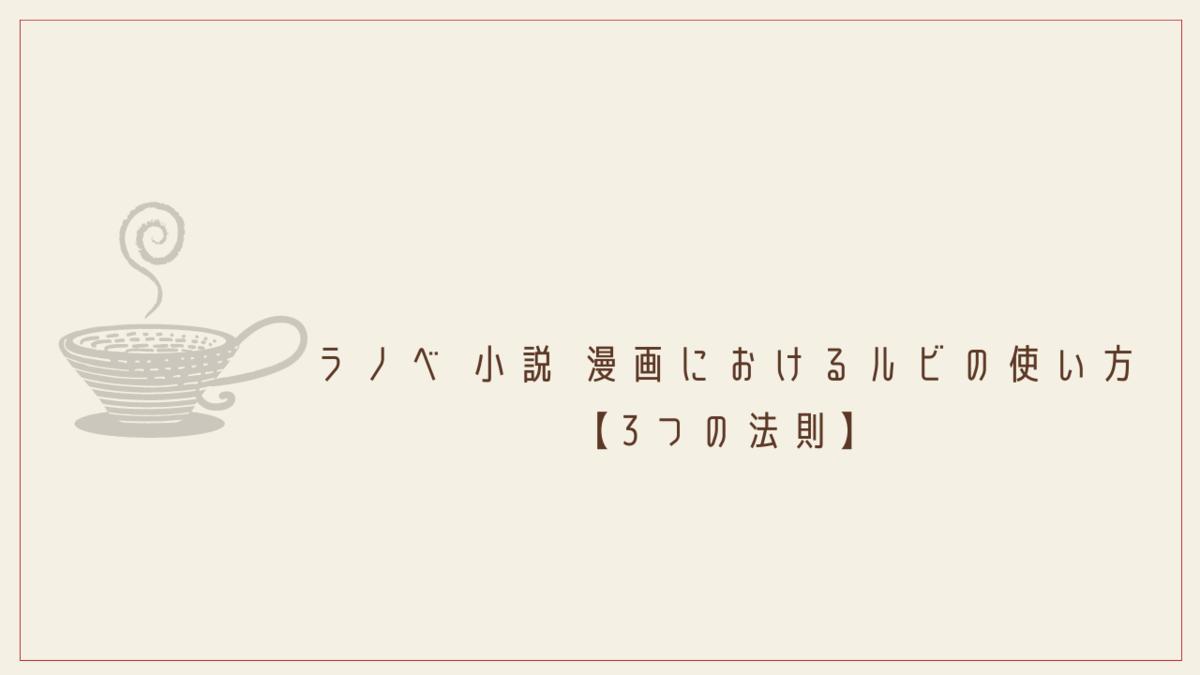 ラノベ 小説 漫画におけるルビの使い方【3つの法則】