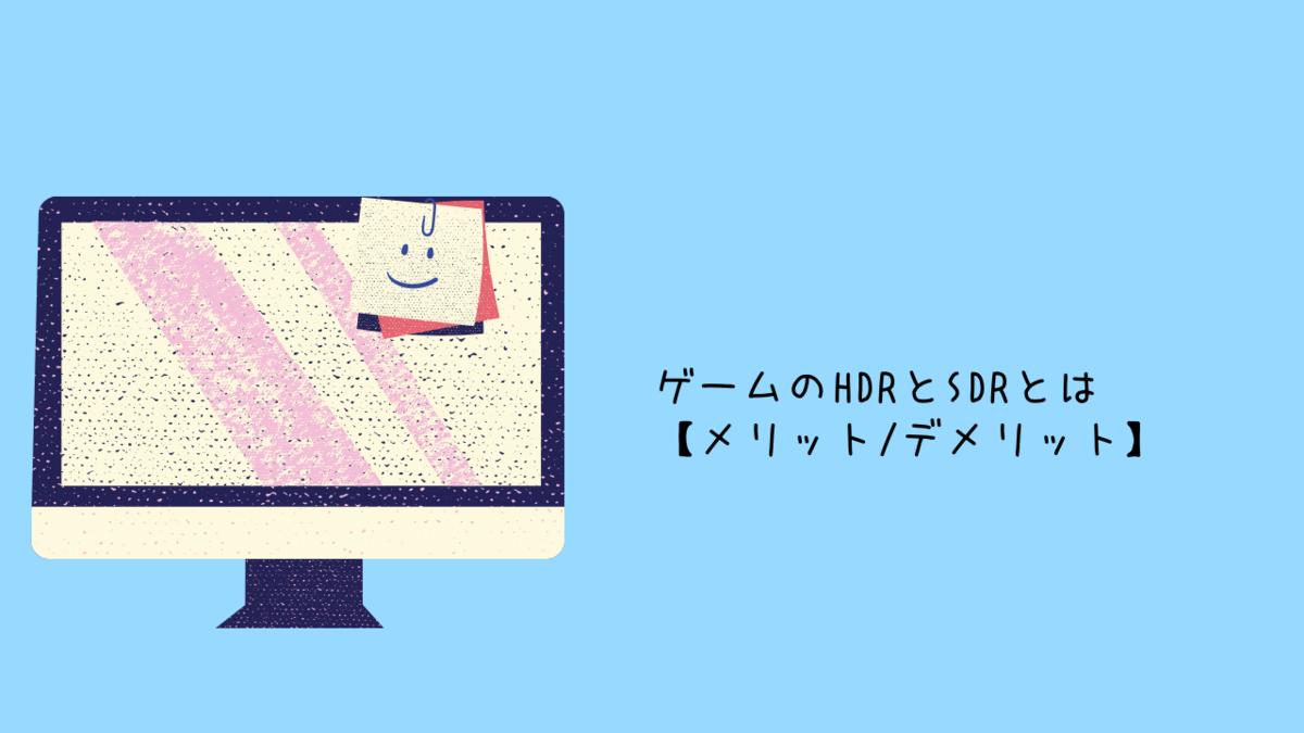 ゲームのHDRとSDRとは【メリットデメリット】