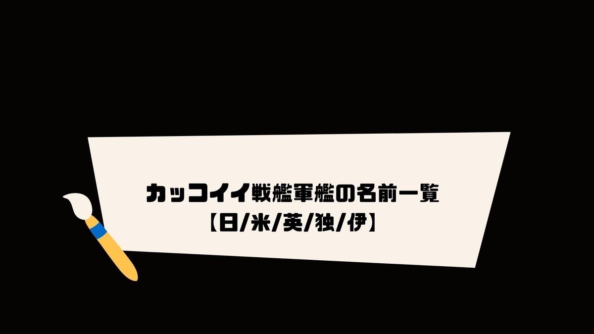 カッコイイ戦艦軍艦の名前一覧【日米英独伊】