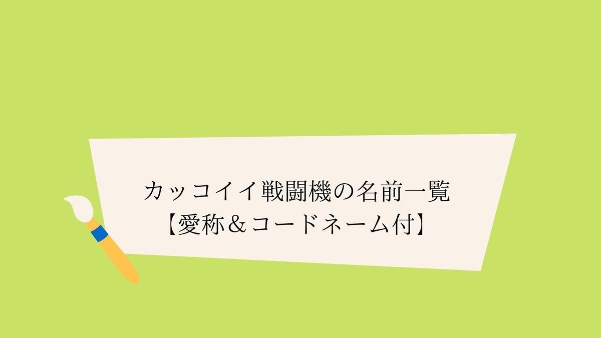 カッコイイ戦闘機の名前一覧【愛称&コードネーム付】