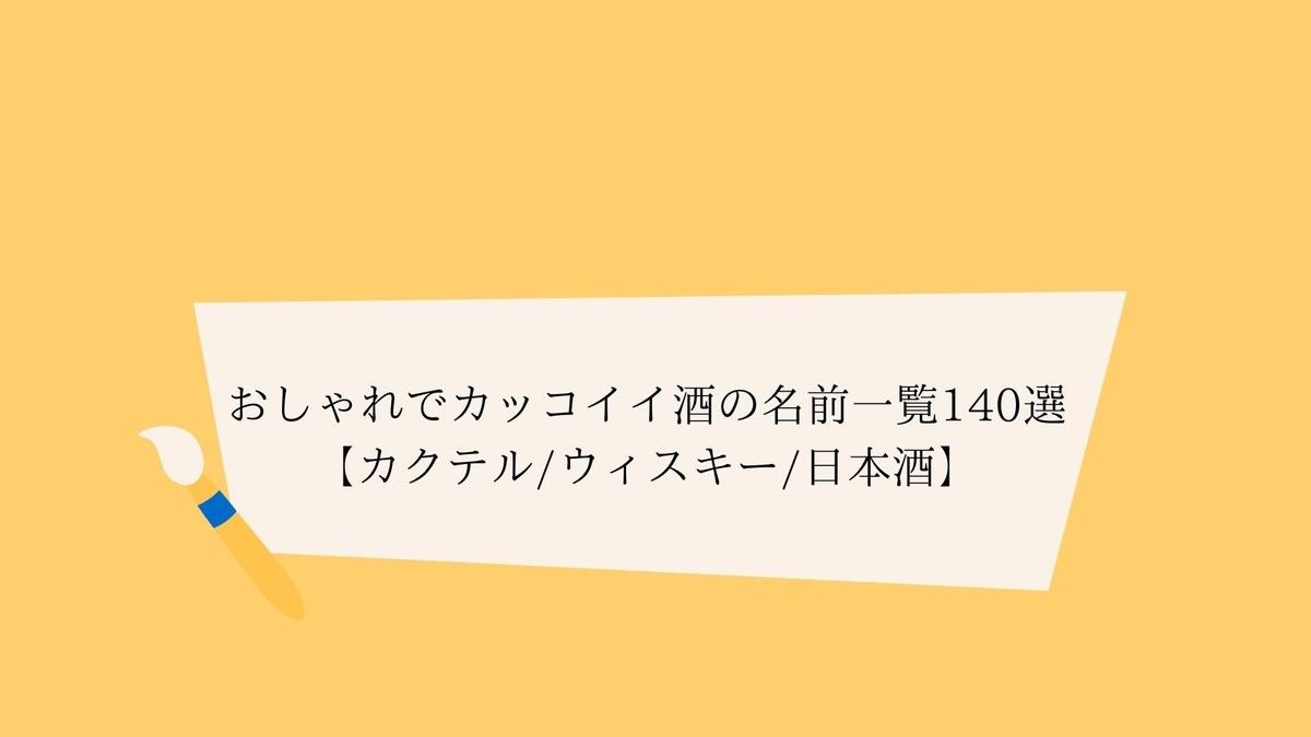 おしゃれでカッコイイ酒の名前一覧140選【カクテルウィスキー日本酒】