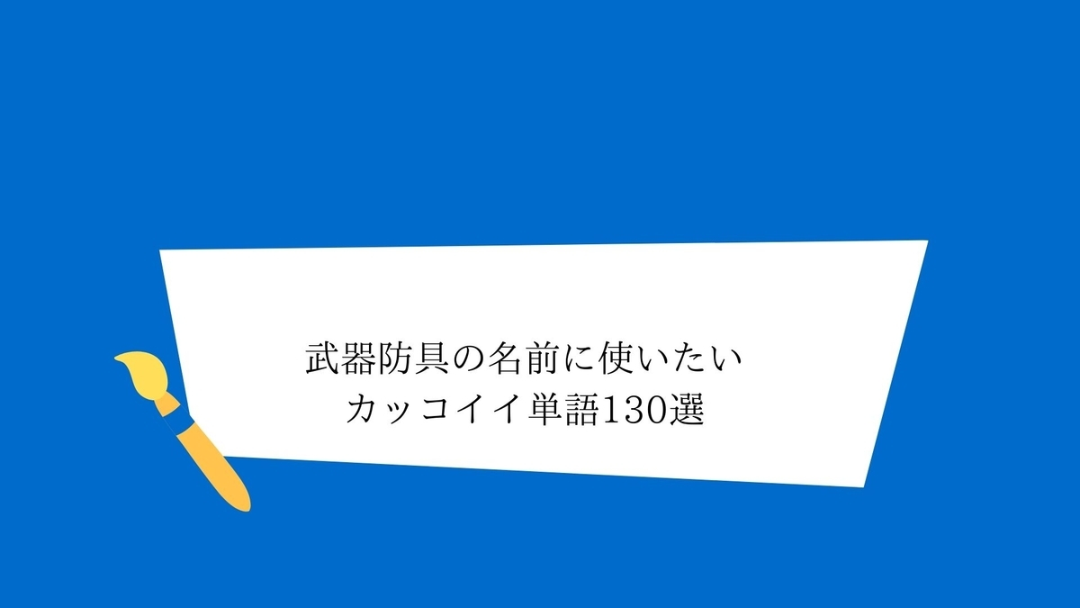 【創作】武器防具の名前に使いたいカッコイイ単語130選