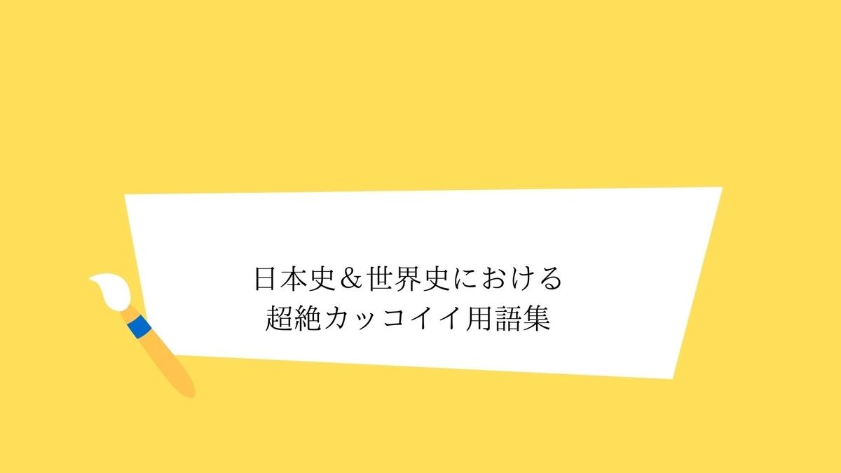 日本史&世界史における超絶カッコイイ用語集75選