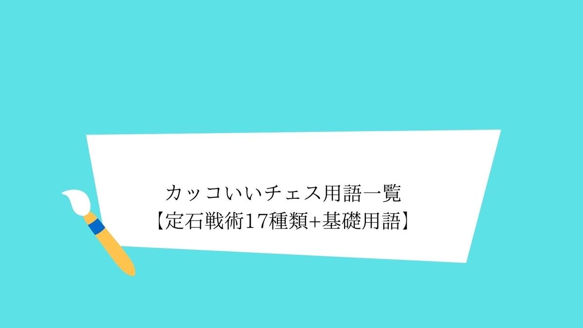 カッコいいチェス用語一覧【定石戦術17種類+基礎用語】