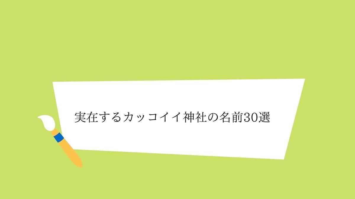 【創作】実在するカッコイイ神社の名前30選
