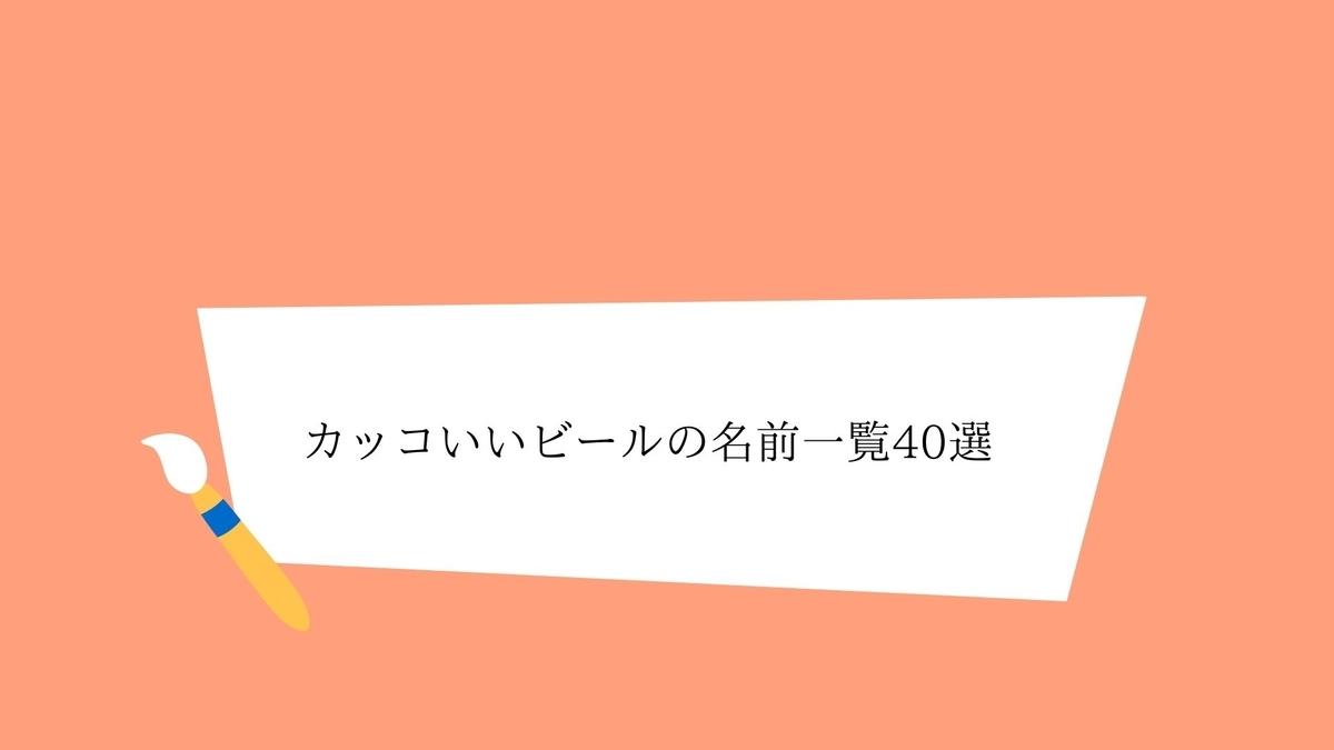 カッコいいビールの名前一覧40選【日本外国】