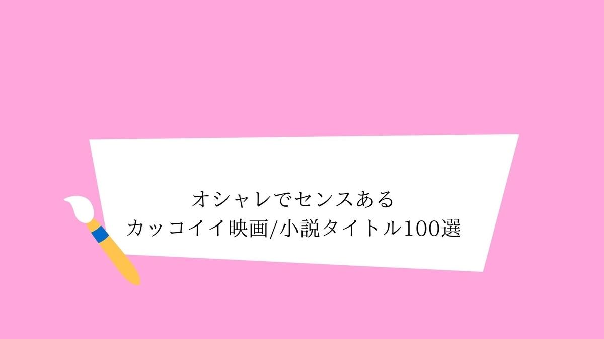 オシャレでセンスあるカッコイイ映画小説タイトル100選