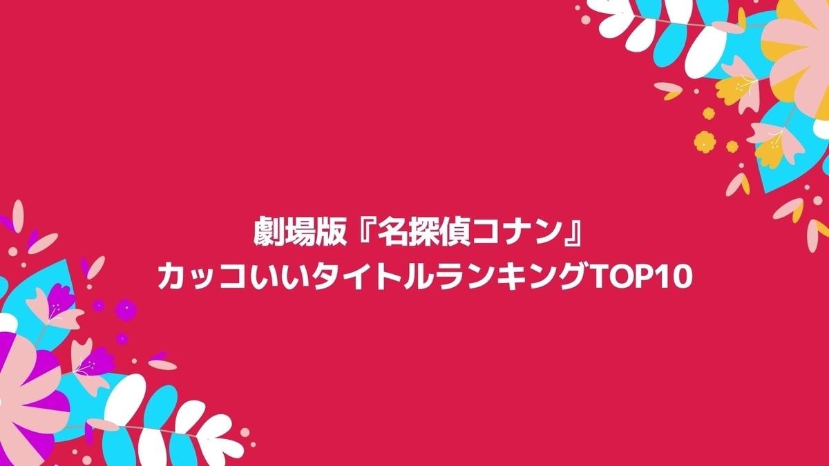 劇場版『名探偵コナン』カッコいいタイトルランキングTOP10