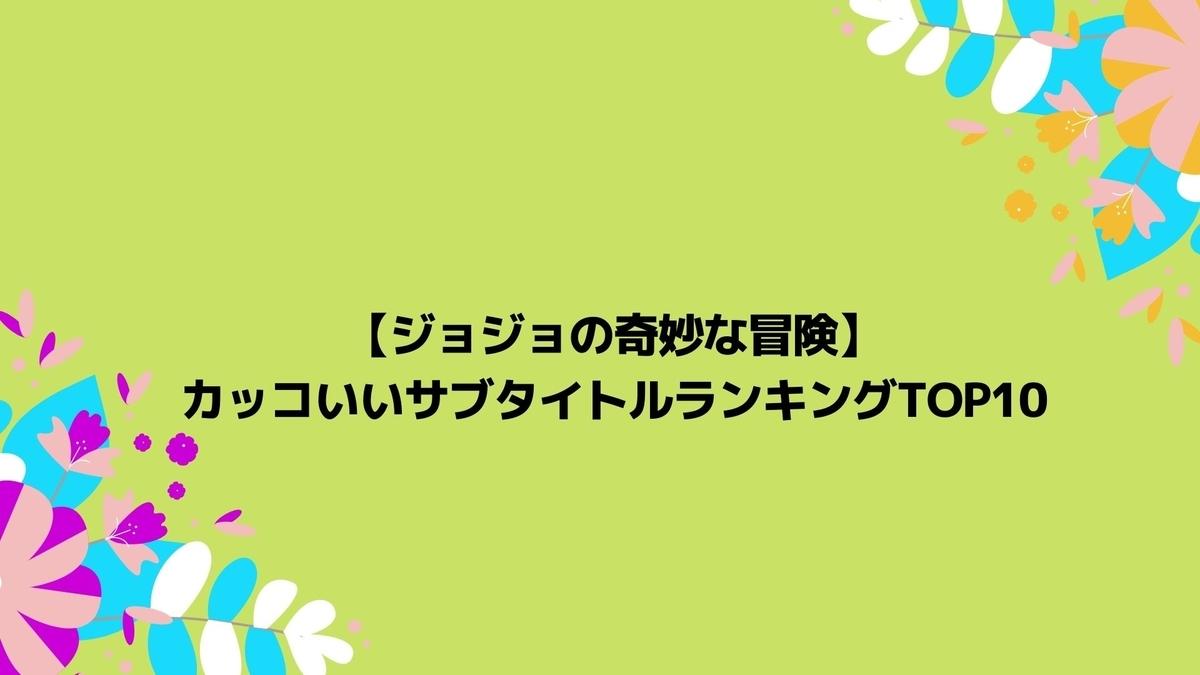 【ジョジョ】カッコいいサブタイトルランキングTOP10