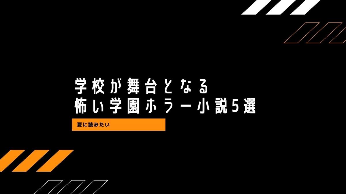 学校が舞台となる怖い学園ホラー小説5選【夏に読みたい】