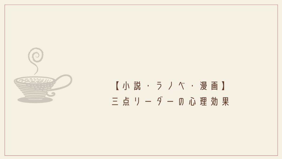 【小説・ラノベ・漫画】三点リーダーの心理効果