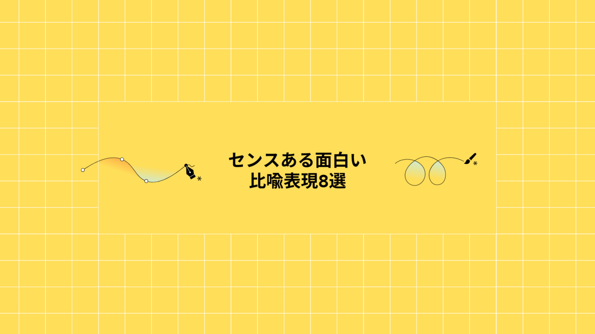 【小説】センスある面白い上手い比喩表現8選