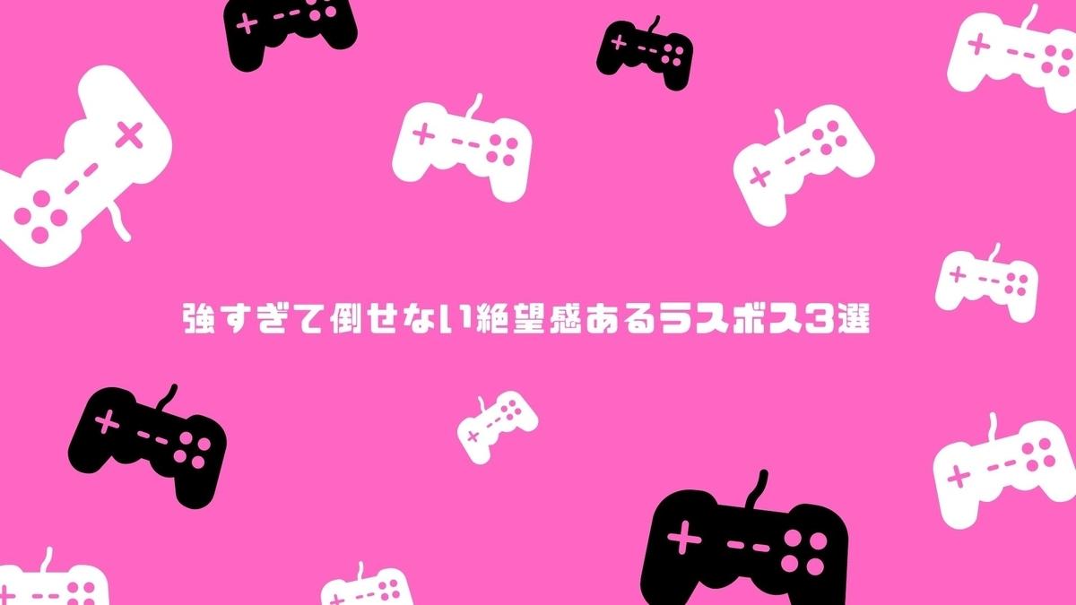 【ゲーム】強すぎて倒せない絶望感あるラスボス3選