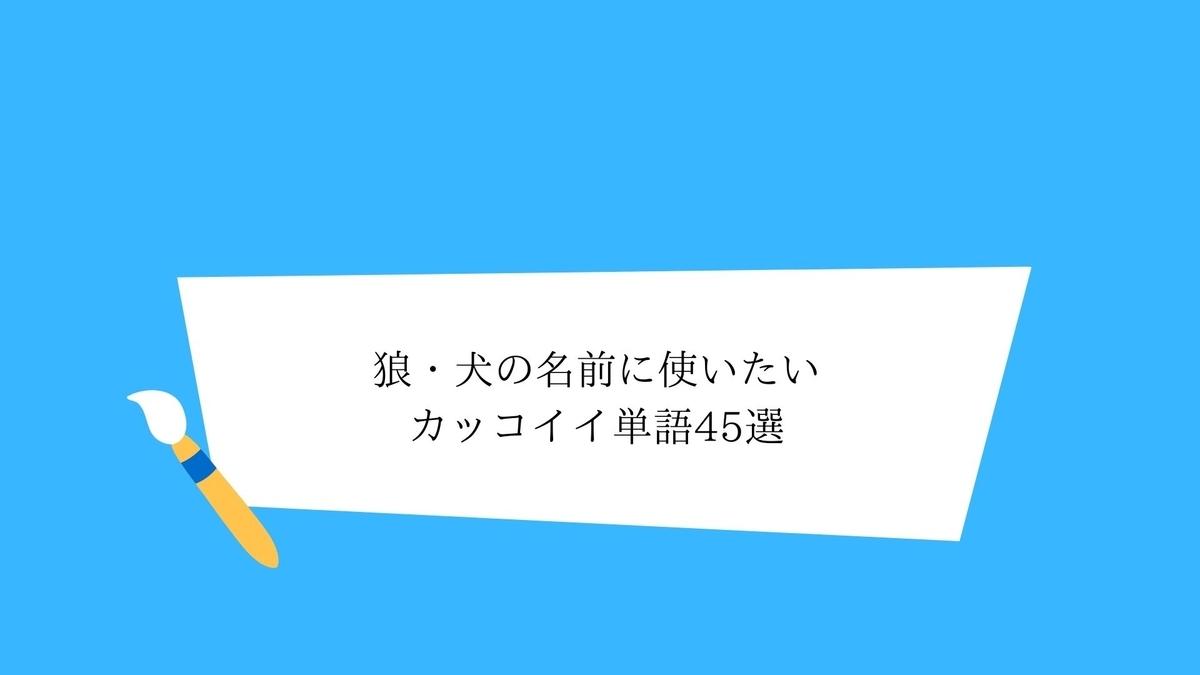 【創作】狼・犬の名前に使いたいカッコイイ単語45選