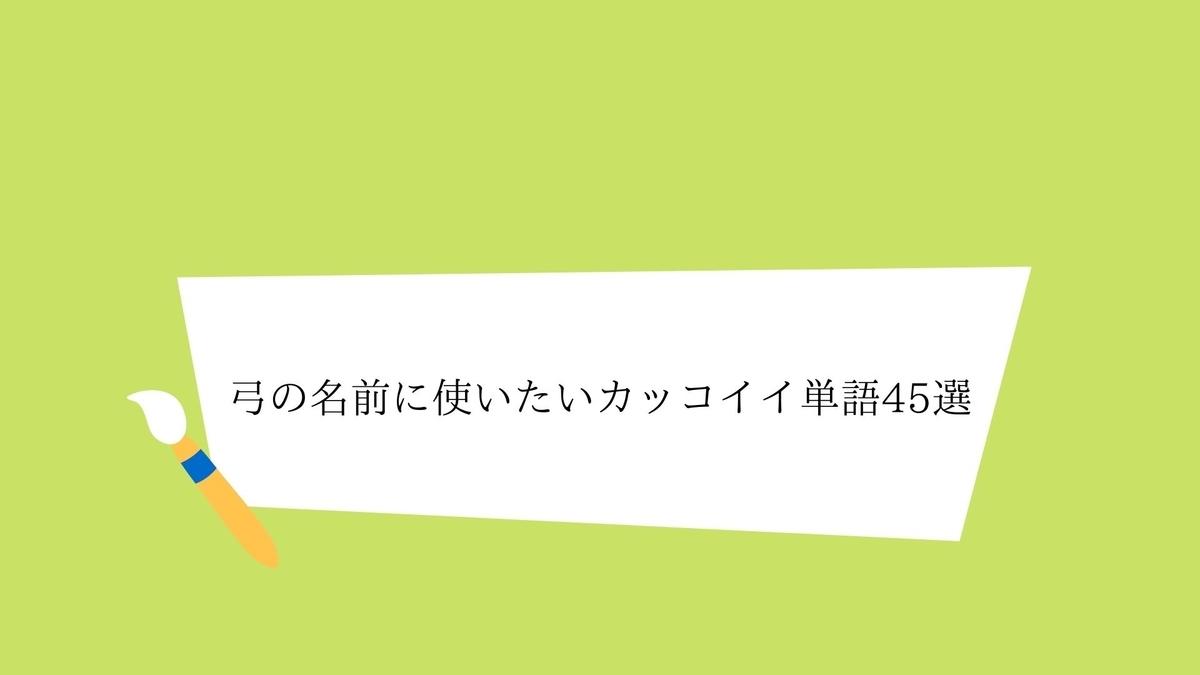 【創作】弓の名前に使いたいカッコイイ単語45選【和風洋風】