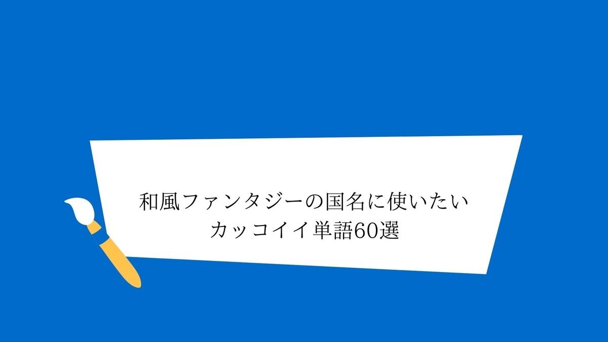 和風ファンタジーの国名に使いたいカッコイイ単語60選