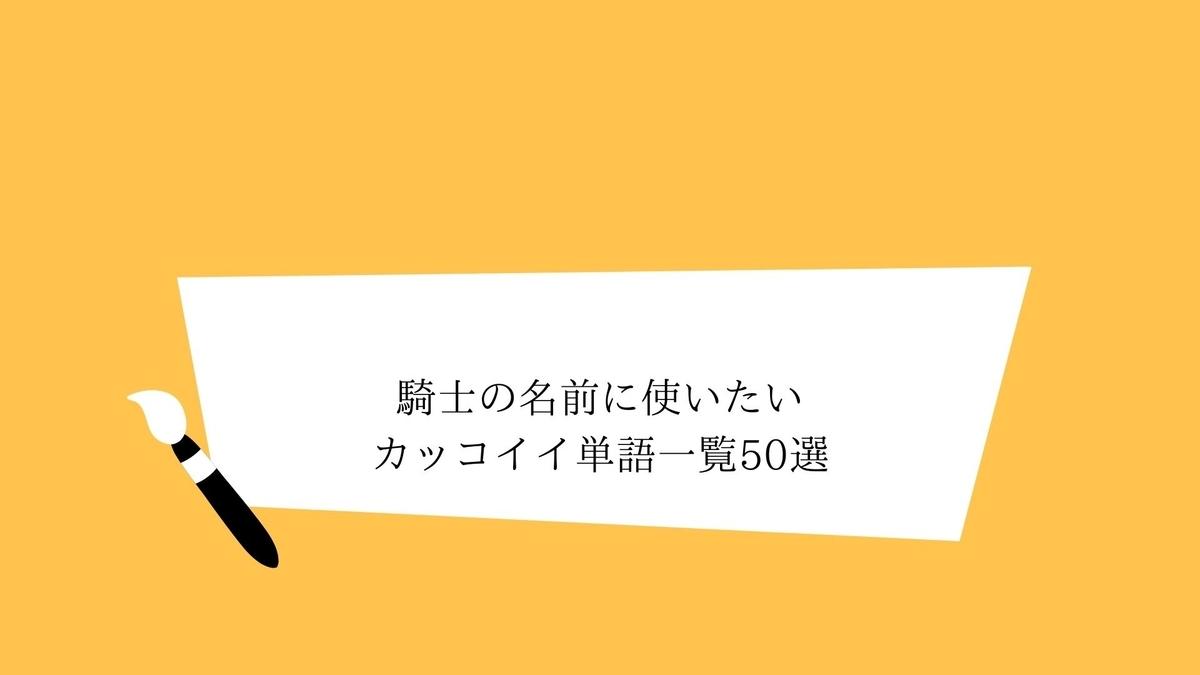 【創作】騎士の名前に使いたいカッコイイ単語一覧50選