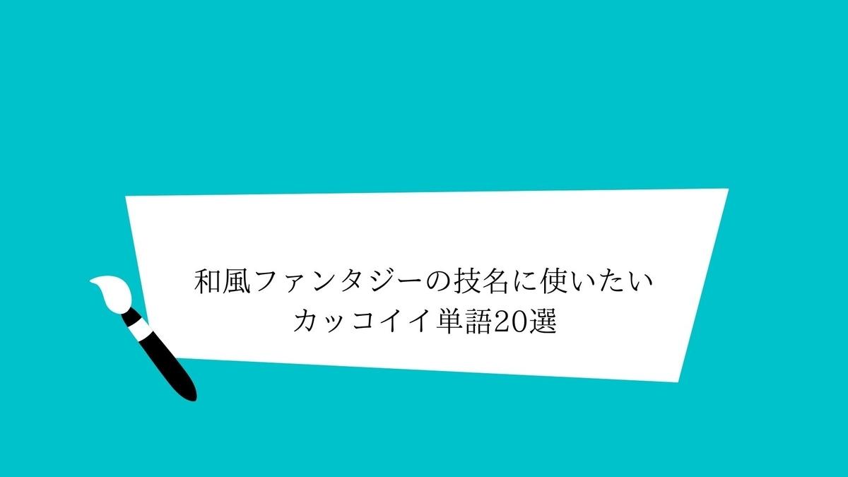 和風ファンタジーの技名に使いたいカッコイイ単語20選